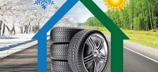 С осени до весны. Как правильно хранить шины.