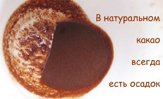 осадок от какао